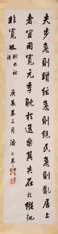 PAN LINGGAO 潘龄皋 (1867-1954)