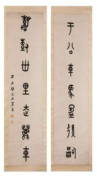 LI ZHUN 李準 (1928-2000) COUPLET
