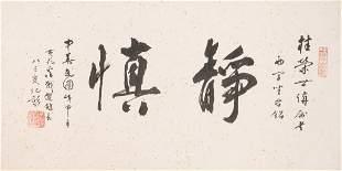 MO JIPENG 莫紀彭 (1885-1976)