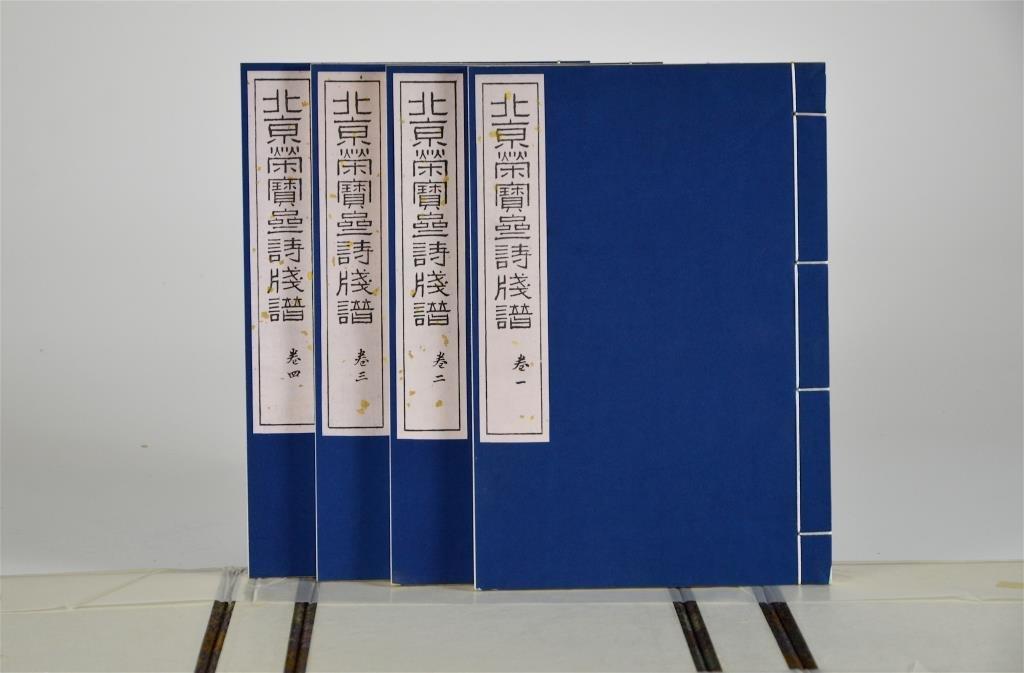 BEIJING RONG BAO ZHAI SHI JIAN PU WOODBLOCK ALBUM