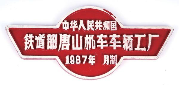 8: Chinese loco. manufacturer's plate.