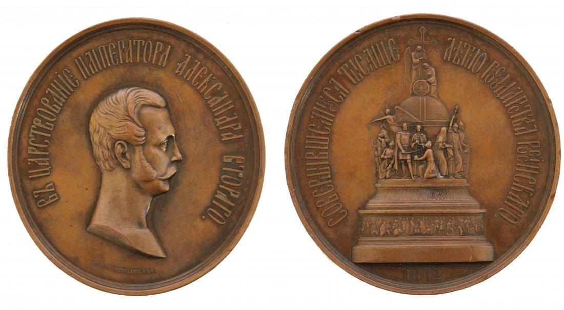 Millennium of the Russian State Bronze Medal