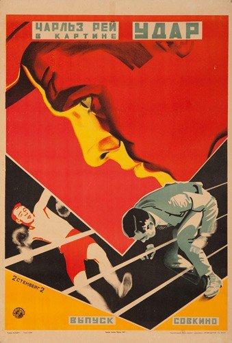 12: Udar / Scrap Iron. 1926