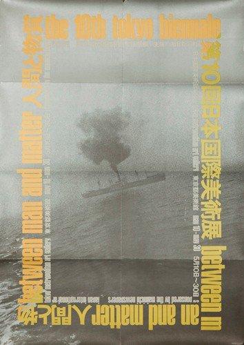 17: The 10th Tokyo Biennale. 1970