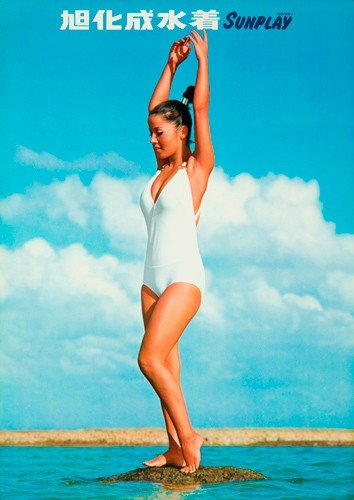 20: Sunplay Woman. ca. 1965
