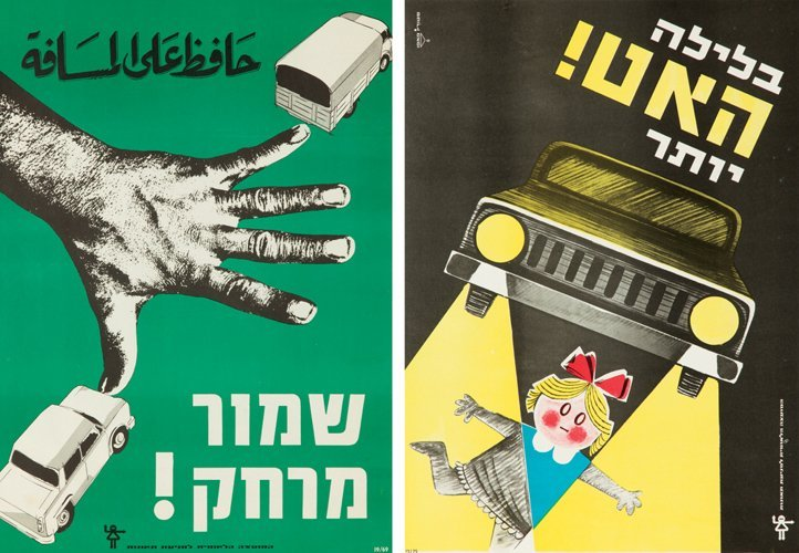 21: Two Israeli Car Safety Posters. 1969 & 1975