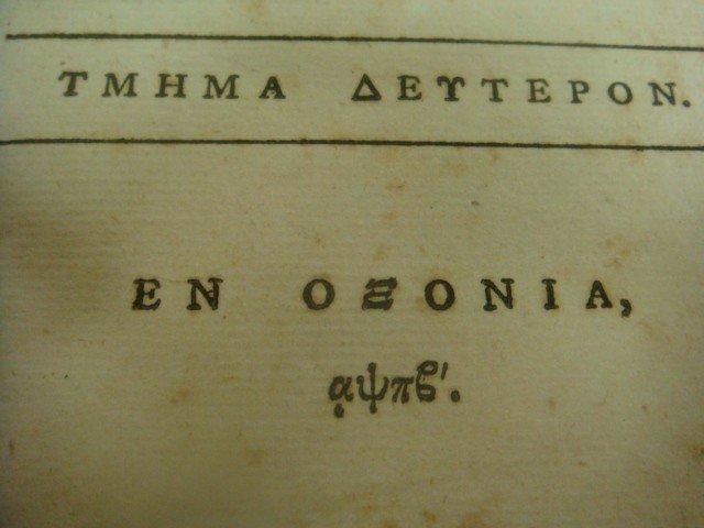 462: 1786 Antique Book, HOMER'S ODYSSEY in Greek: - 2