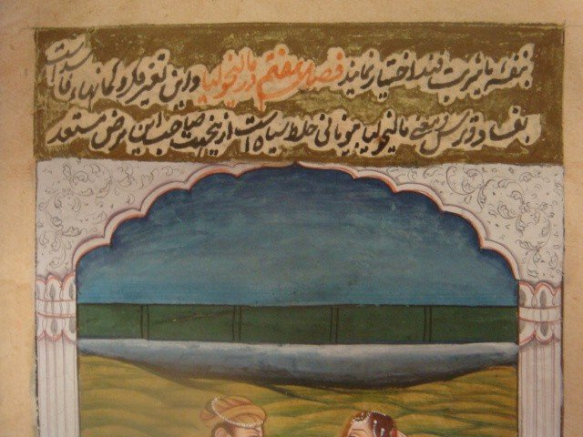 289: Kamasutra Erotic Miniature Painting On Paper: - 6