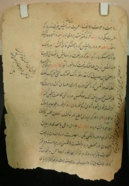 341: 19th Cent. Erotic Persian Kama Sutra Book Leaf: - 3