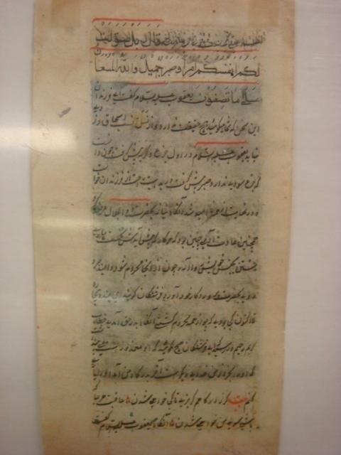 343: 19th Cent. Erotic Persian Kama Sutra Book Leaf: - 3