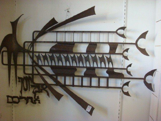 13: Hebrew Original Metal Wall Sculpture: