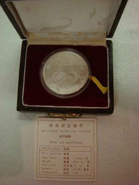 68: 1986 China Silver 5 Yuan Clipper Coin: