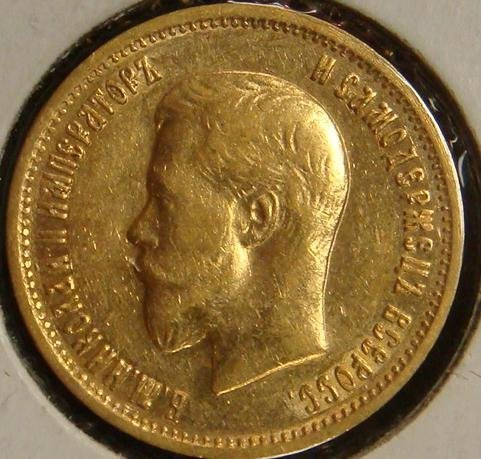 26B: 1899 Russian Gold 10 Ruble Coin: