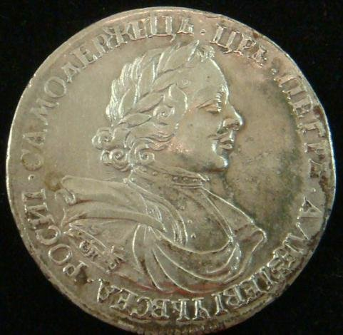 78: Rare PETER THE GREAT One Ruble Coin, CA 1710: