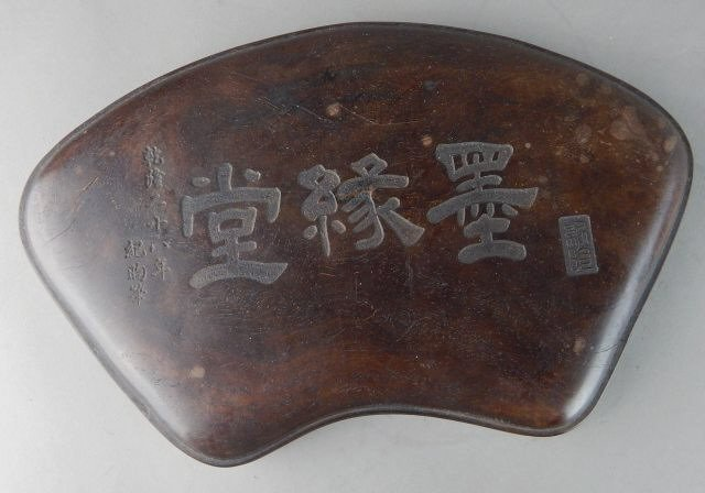 Chinese Signed Ink Stone In Wooden Box - 2