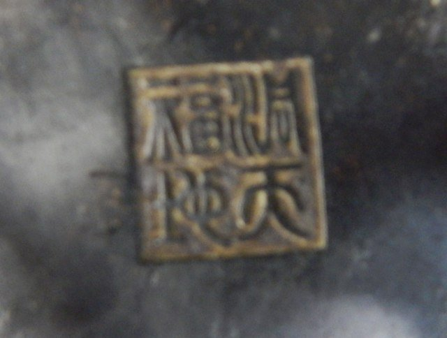 Chinese Quin Year Bronze Pot - 4