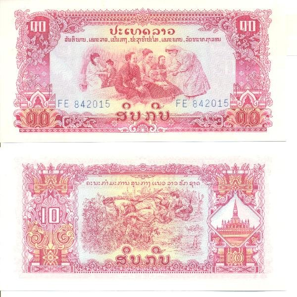 12: Collectible World Currency - Laos Banknotes