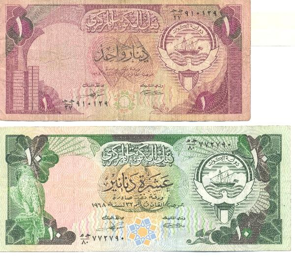 14: Collectible World Currency - Kuwait Banknotes