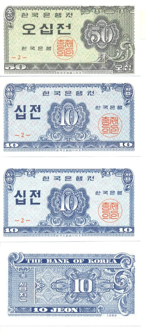 16: Collectible World Currency - South Korea Banknotes