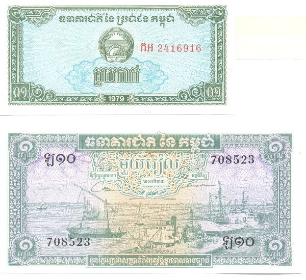 20: Collectible World Currency - Kampuchea Banknotes