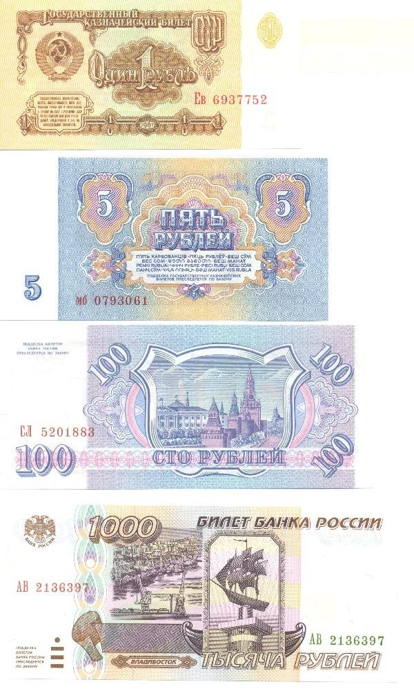 22: Collectible World Currency - Russian Banknotes