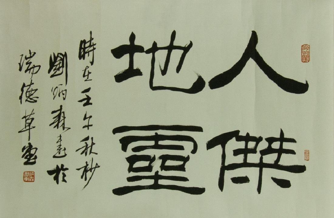 Liu Binsen 1937-2005 Chinese Calligraphy on Paper