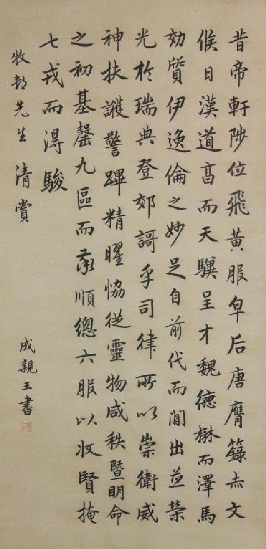Yongxing 1752-1823 Chinese Calligraphy PaperScroll
