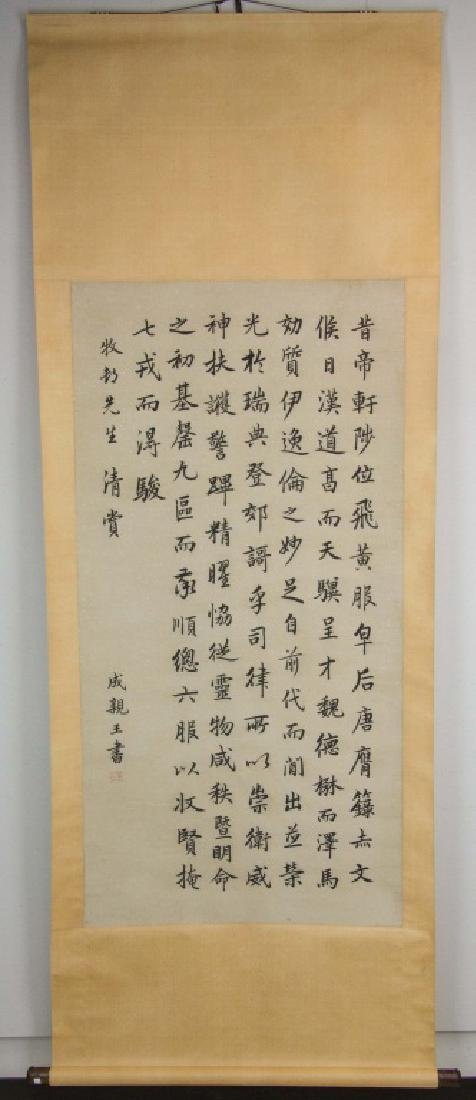 Yongxing 1752-1823 Chinese Calligraphy PaperScroll - 4