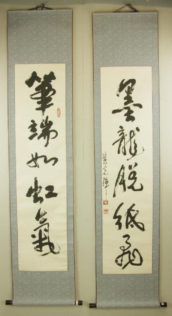 Huang Guanghui b.1929 Chinese Calligraphy Scroll