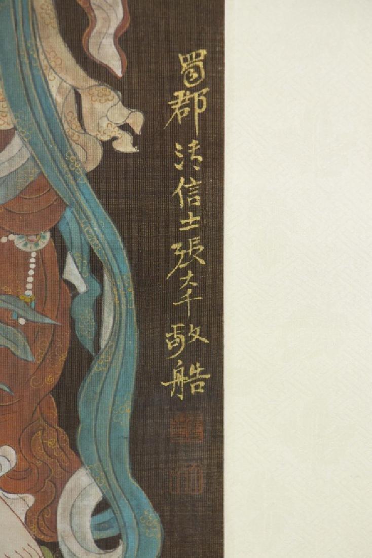 Zhang Daqian 1899-1983 Watercolour on Paper Scroll - 6