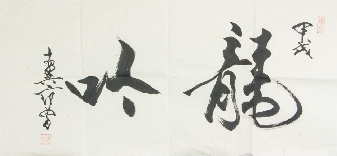 Fan Zeng b.1938 Chinese Calligraphy on Paper