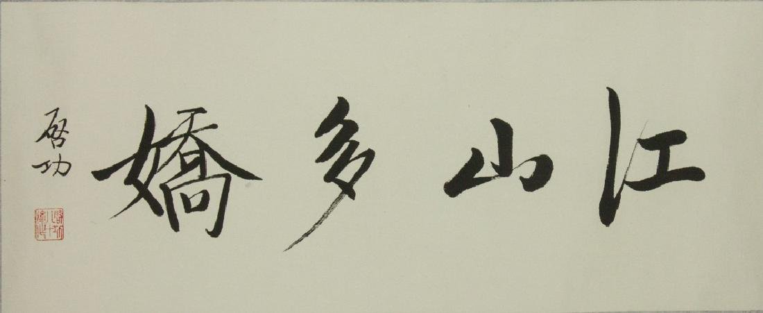 Qi Gong 1912-2005 Chinese Calligraphy Paper Roll