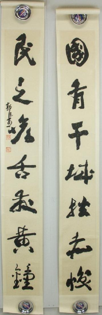 Guo Moruo 1892-1978 Pair of Chinese Calligraphy