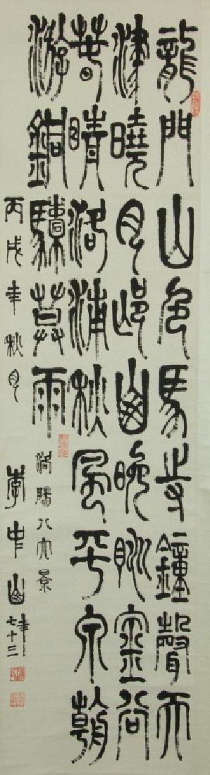 Li Zhongshan Chinese Calligraphy on Paper Scroll