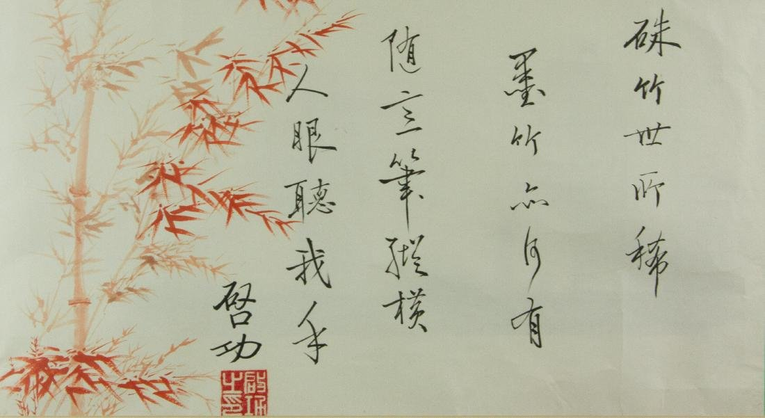 Qi Gong 1912-2005 Calligraphy on Paper with Frame