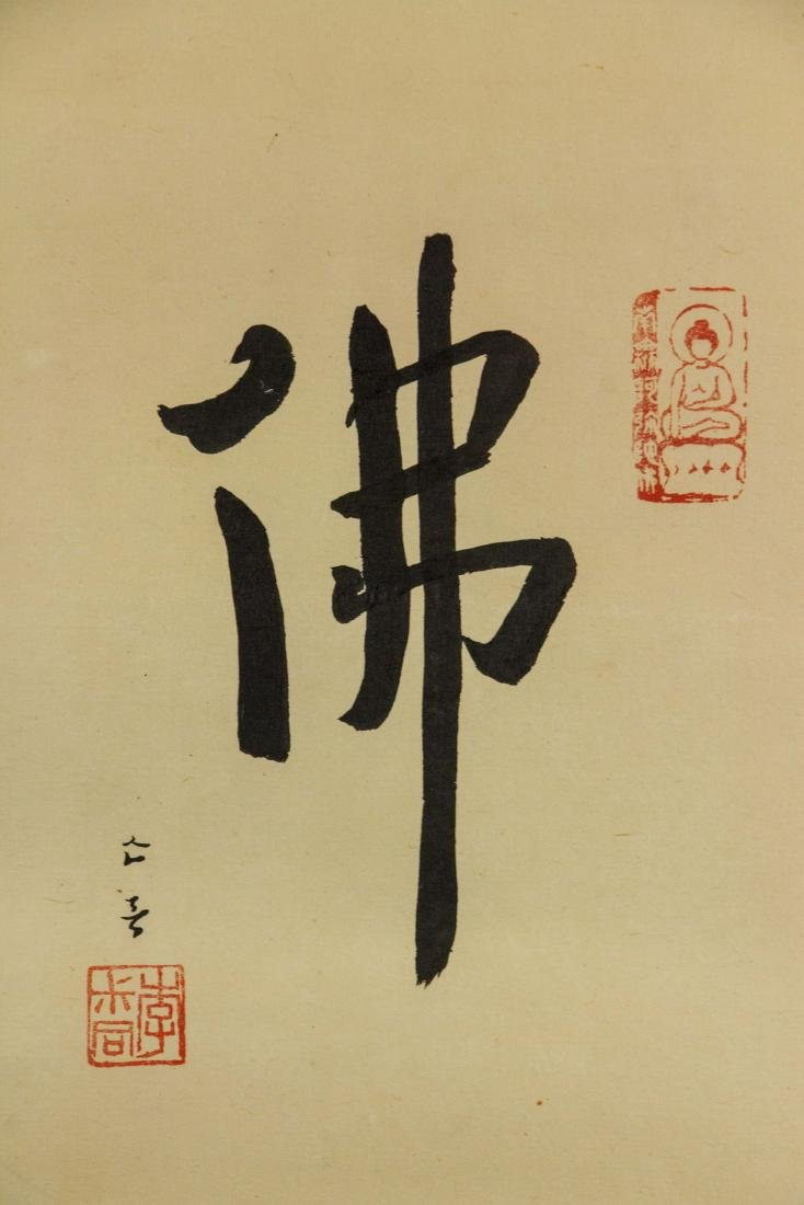 Hong Yi 1880-1942 Chinese Calligraphy Paper Roll