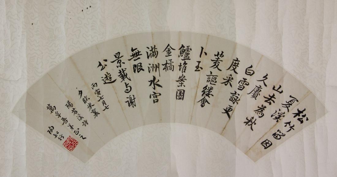 Tao Xingzhi 1891-1946 Chinese Calligraphy Paper