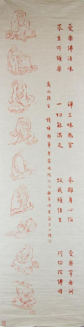 Fu Shanyang Chinese Red Ink on Paper