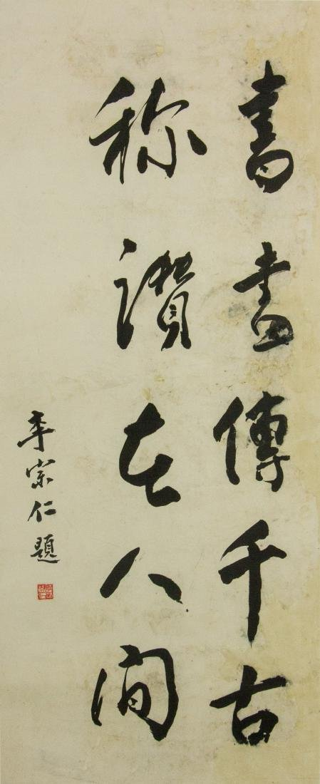 Li Zongren 1891-1969 Chinese Calligraphy PaperRoll