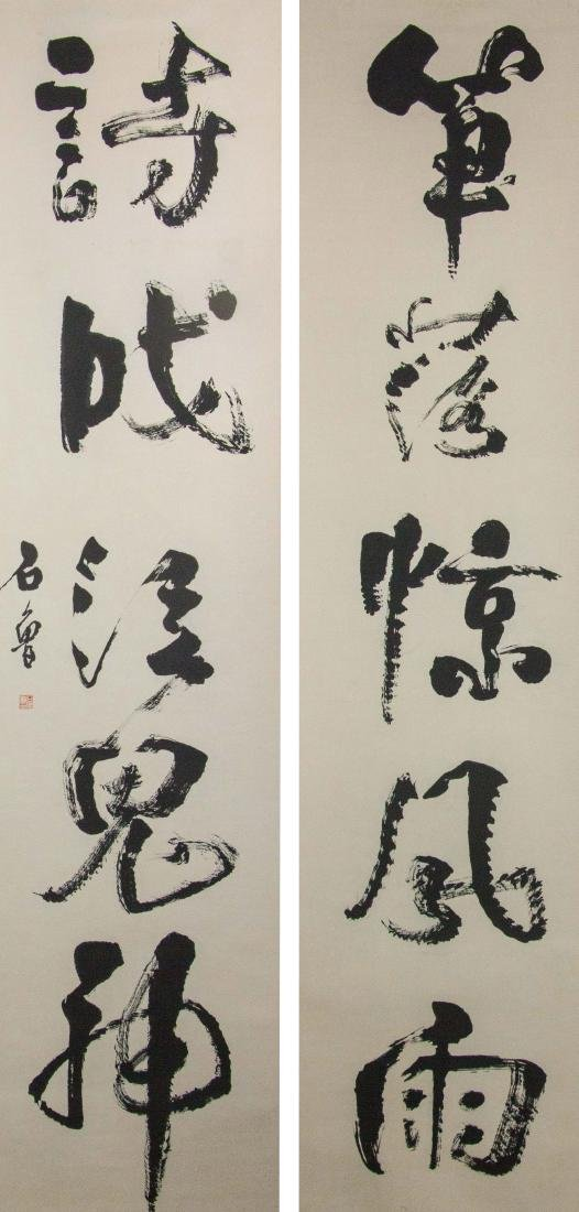 Shi Lu 1919-1982 Chinese Calligraphy Paper Scroll