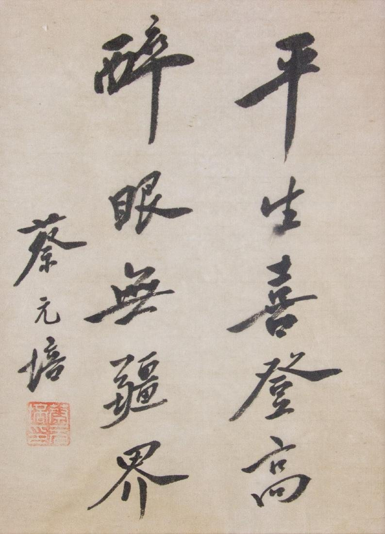 Cai Yuanpei 1868-1940 Chinese Calligraphy Framed