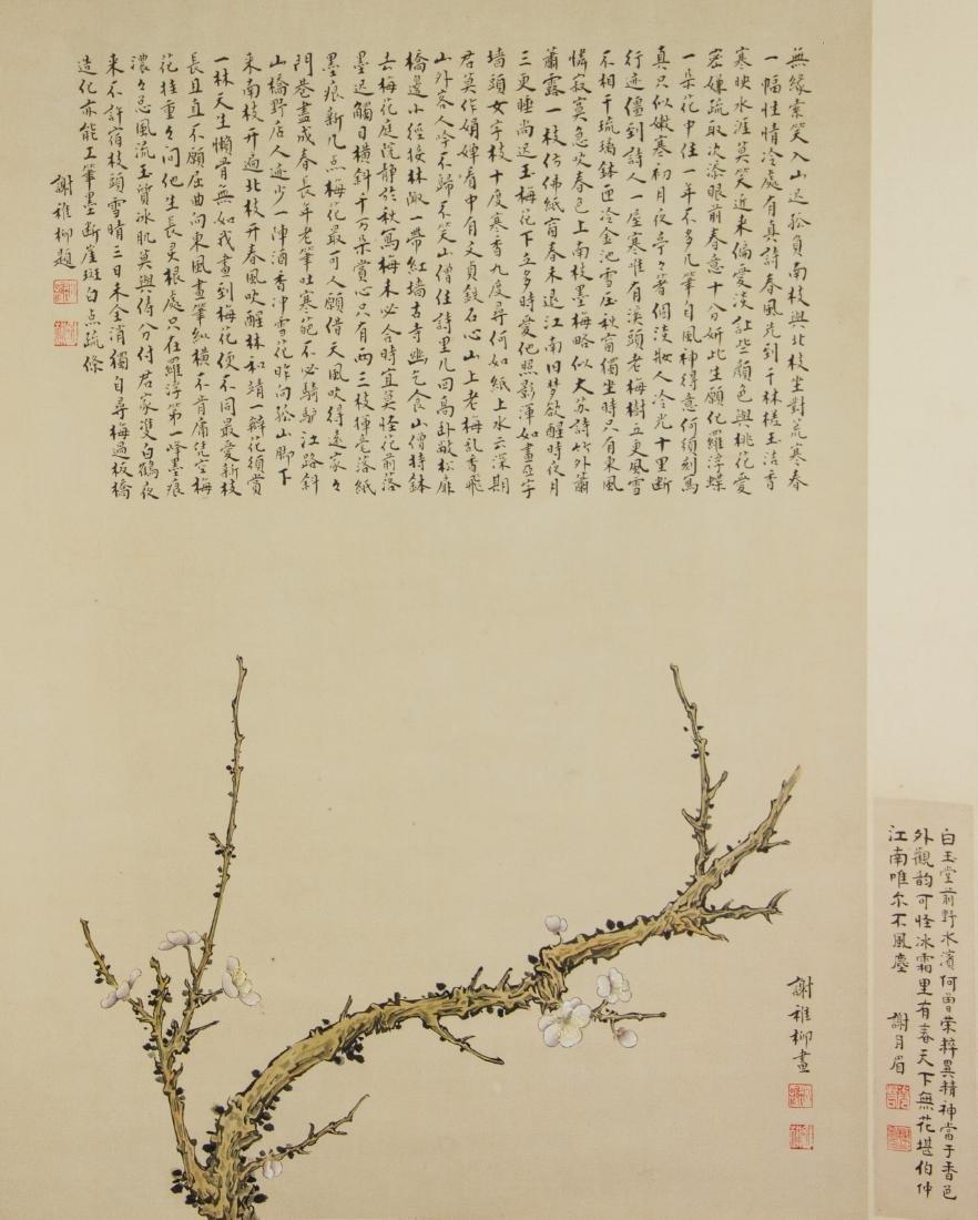 Xie Zhiliu 1910-1997 Chinese Watercolour on Scroll