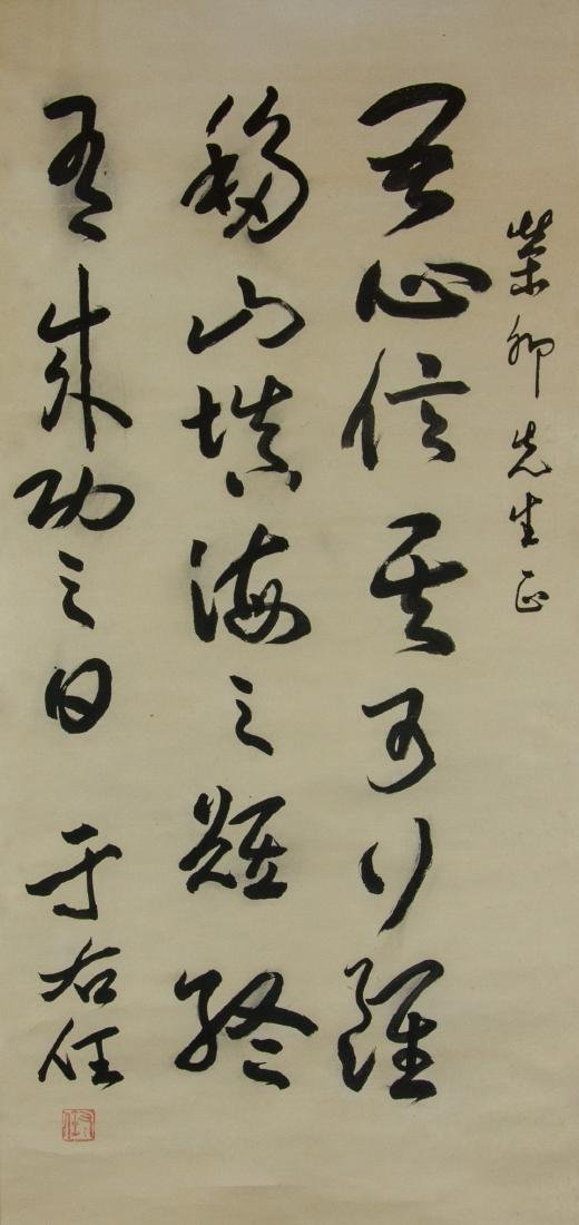 Yu Youren 1879-1964 Chinese Calligraphy Scroll