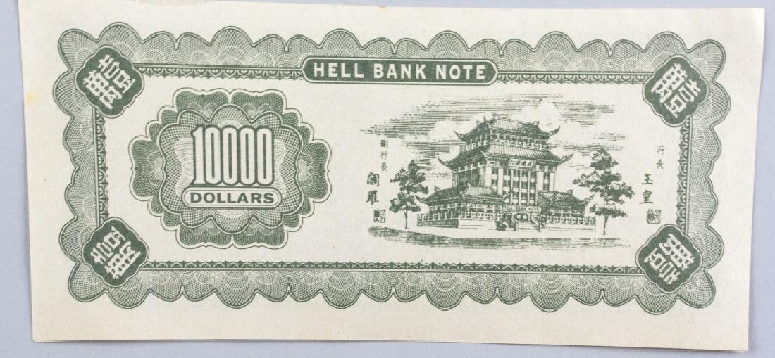 Chinese 10000 Yuan Ghost Money - 2