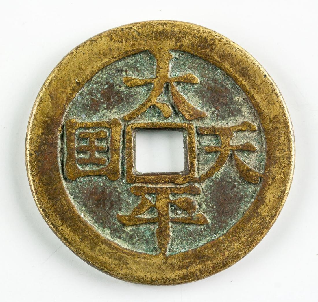 1860 China Tai Ping Tian Guo Sheng Bao FD-2669