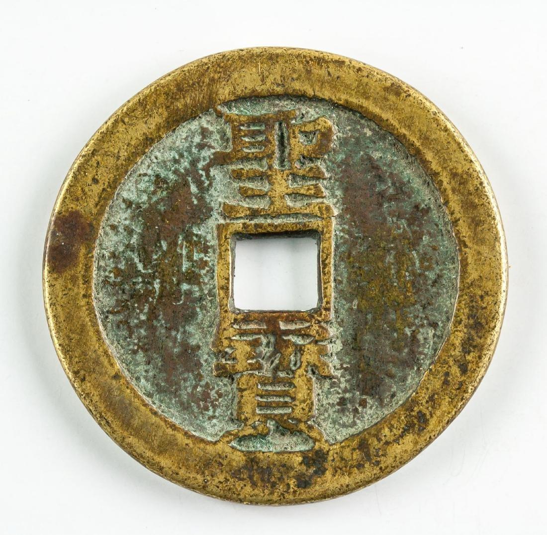 1860 China Tai Ping Tian Guo Sheng Bao FD-2669 - 2