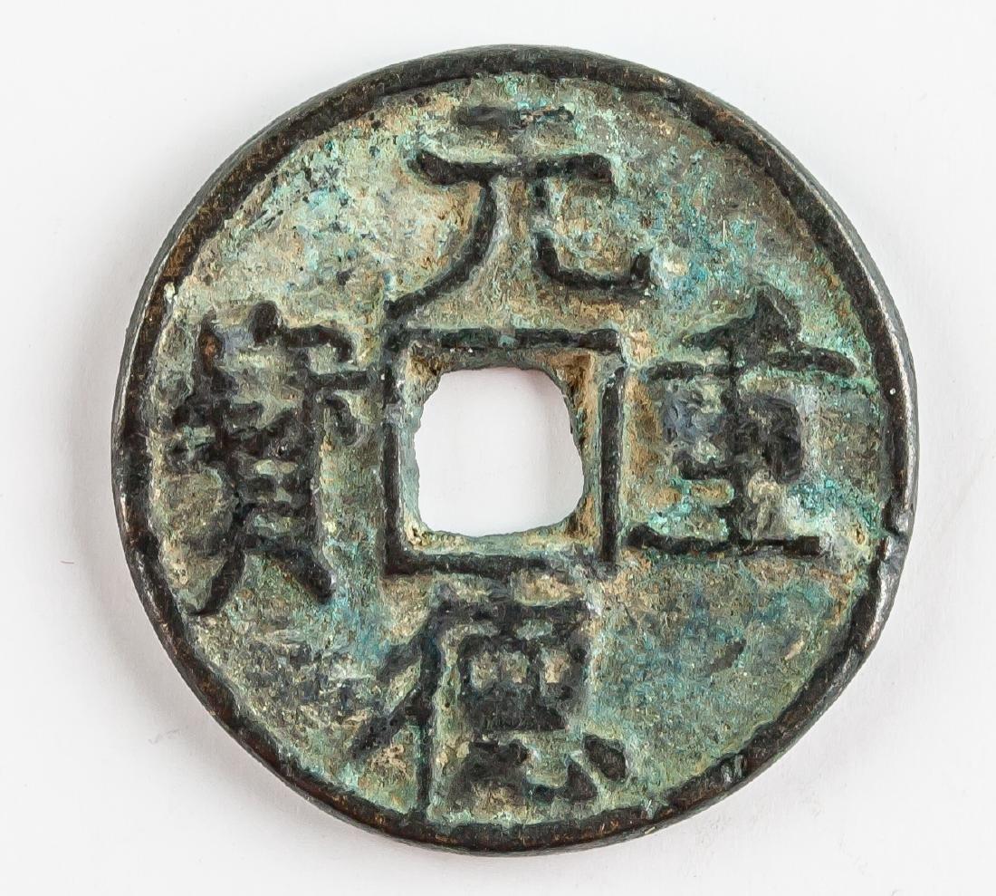 Chinese 1119-1127 Yuande Zhongbao 2 Cash Coin
