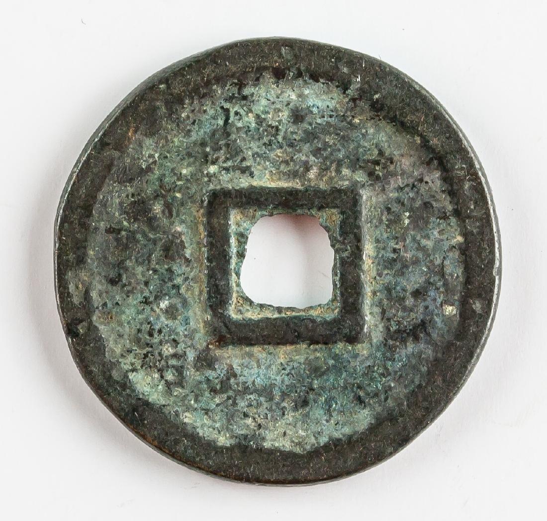 Chinese 1119-1127 Yuande Zhongbao 2 Cash Coin - 2