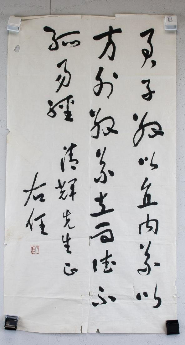 Yu Youren 1879-1964 Chinese Ink Calligraphy - 2