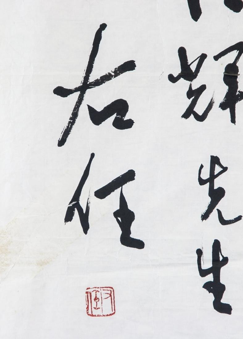 Yu Youren 1879-1964 Chinese Ink Calligraphy - 4